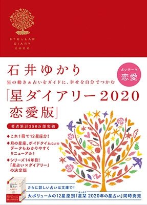 星ダイアリー 2020 恋愛版