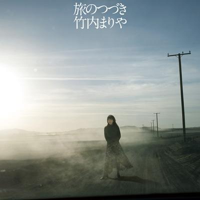旅のつづき 【初回生産限定盤】(+DVD)