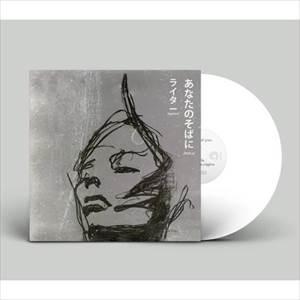 Lighter (10インチアナログレコード))