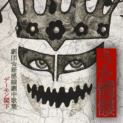 うた髑髏(どくろ)-劇団☆新感線劇中歌集-【初回生産限定盤】(+DVD)