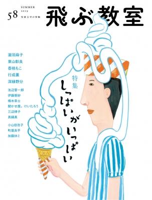 飛ぶ教室 児童文学の冒険 58(SUMMER 2019)
