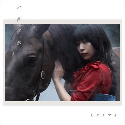 一声讃歌 【初回限定盤】(+DVD)