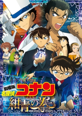 Gekijou Ban Detective Conan The Fist Of Blue Sapphire