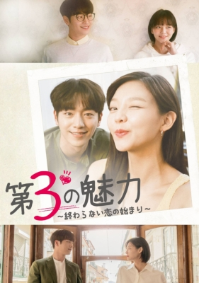 第3の魅力〜終らない恋の始まり〜<韓国放送版> DVD-BOX1