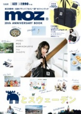 moz 20th ANNIVERSARY BOOK