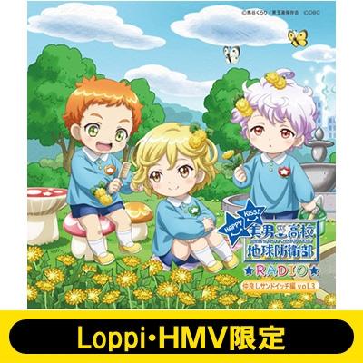 《Loppi・HMV限定盤》 美男高校地球防衛部 RADIO HAPPY KISS! 仲良しサンドイッチ編 Vol.3