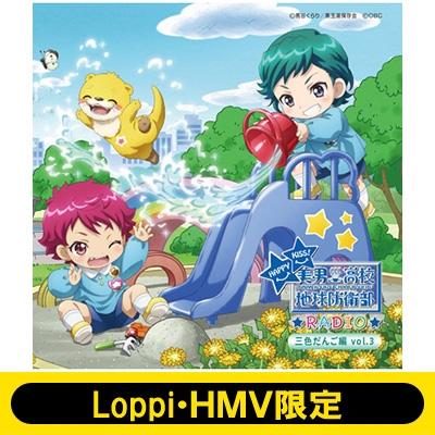 《Loppi・HMV限定盤》 美男高校地球防衛部 RADIO HAPPY KISS! 三色だんご編 Vol.3