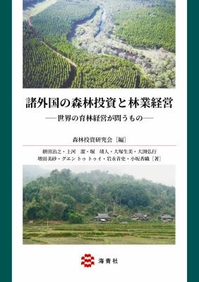 諸外国の森林投資と林業経営-世界の育林経営が問うもの-
