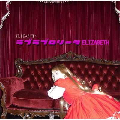 ラブラブロリータ ELIZABETH