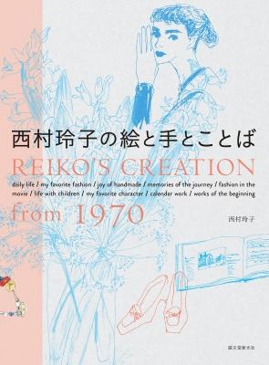 西村玲子の絵と手とことば Reiko's creation from 1970