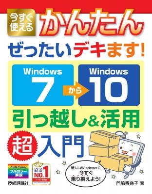 今すぐ使えるかんたん ぜったいデキます!Windows7→10引っ越し&活用超入門 今すぐ使えるかんたん ぜったいデキます!シリーズ