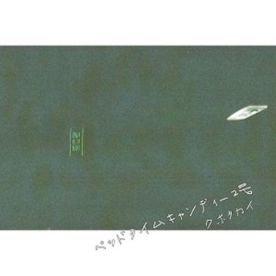 ベッドタイムキャンディー 2号 / Wakakusa night.【2019 レコードの日 限定盤】(7インチシングルレコード)