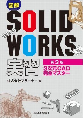 図解SOLIDWORKS実習(第3版)3次元CAD完全マスター