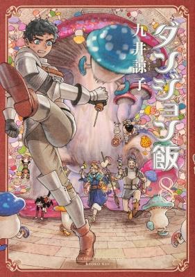 ダンジョン飯 8 ハルタコミックス