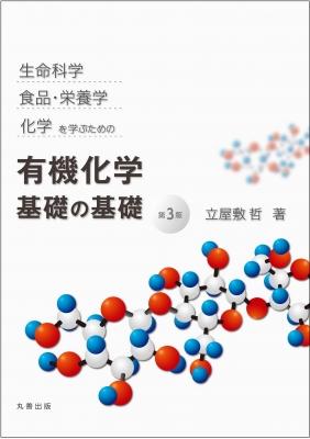有機化学 基礎の基礎 生命科学 食品・栄養学 化学を学ぶための