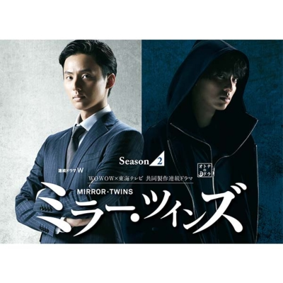 ミラー・ツインズ Season2 DVD-BOX(DVD2枚組)