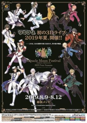Tsukiuta.Miracle Moon Festival -Tsukiuta.Virtual Live 2019 Four Seasons-