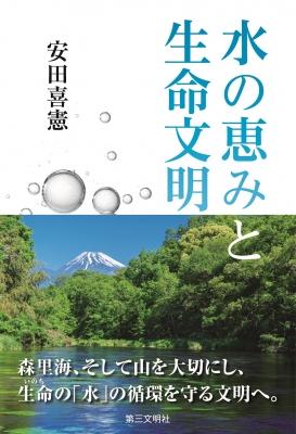 水の恵みと生命文明