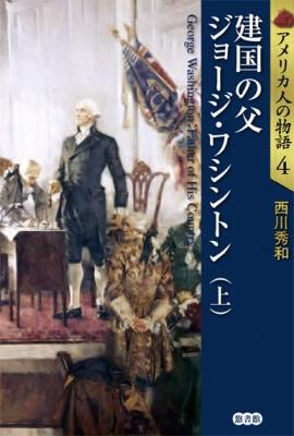 アメリカ人の物語 4|上 建国の父ジョージ・ワシントン