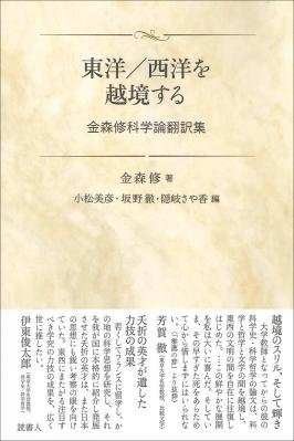 東洋 / 西洋を越境する 金森修科学論翻訳集
