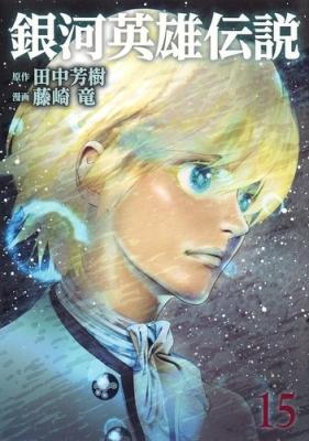 銀河英雄伝説 15 ヤングジャンプコミックス