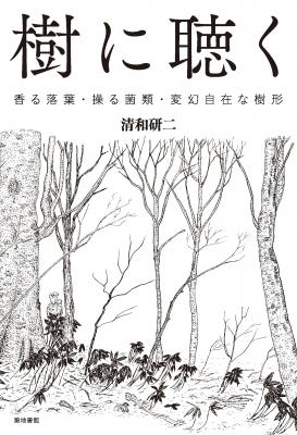 樹に聴く 香る落葉・操る菌類・変幻自在な樹形