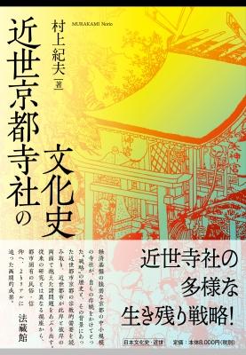 近世京都寺社の文化史