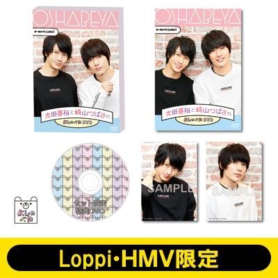 【Loppi・HMV限定】オールナイトニッポンi 太田基裕と崎山つばさのおしゃべやDVD