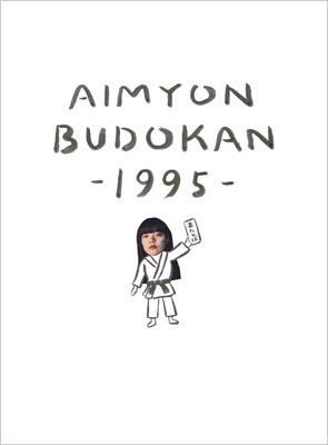 AIMYON BUDOKAN -1995-【初回生産限定盤】(Blu-ray)