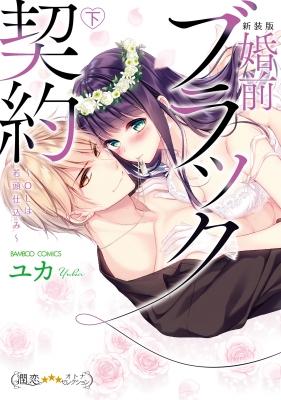 新装版 婚前ブラック契約 Olは若頭仕込み 下 バンブーコミックス / 潤恋オトナコレクション