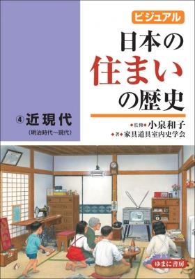 ビジュアル 日本の住まいの歴史 4 近現代 明治時代-現代