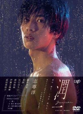 ドラマ『潤一』DVD-BOX