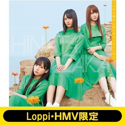 《Loppi・HMV限定 生写真3枚セット付》 こんなに好きになっちゃっていいの? 【初回仕様限定盤 TYPE-A】(+Blu-ray)