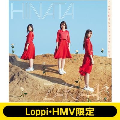 《Loppi・HMV限定 生写真3枚セット付》 こんなに好きになっちゃっていいの? 【初回仕様限定盤 TYPE-B】(+Blu-ray)