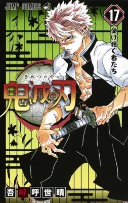 鬼滅の刃 17 ジャンプコミックス