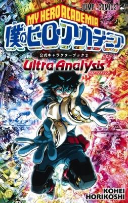 僕のヒーローアカデミア 公式キャラクターブック2 Ultra Analysis ジャンプコミックス