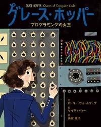 グレース・ホッパー プログラミングの女王 世界をみちびいた知られざる女性たち