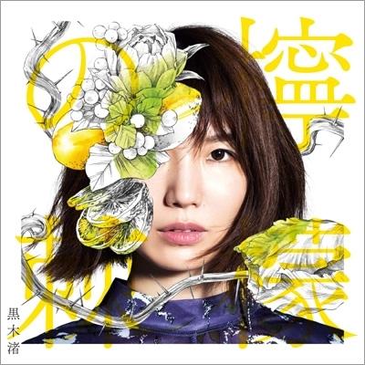 檸檬の棘 【初回限定盤A】(CD+DVD)