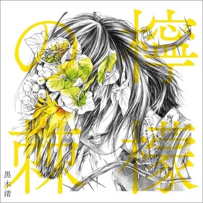 檸檬の棘 【初回限定盤B】(CD+冊子)