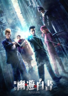舞台「幽☆遊☆白書」【Blu-ray】