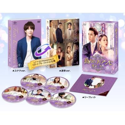偽りのフィアンセ〜運命と怒り〜DVD-SET2