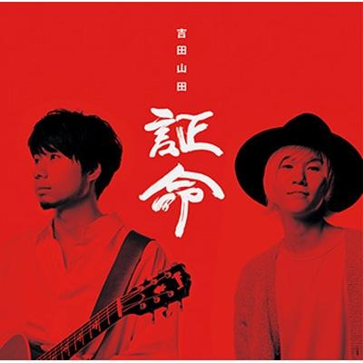 証命 【デラックス盤】(+DVD)