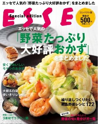エッセで人気の「野菜たっぷり大好評おかず」をまとめました 別冊ESSE