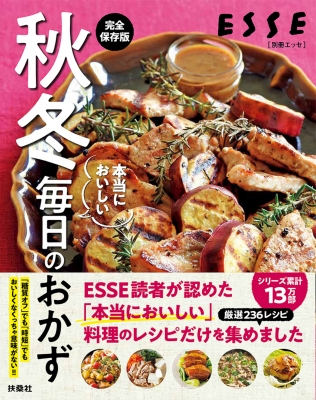 秋冬 本当においしい毎日のおかず 別冊ESSE