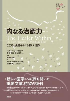 内なる治癒力 こころと免疫をめぐる新しい医学 創元アーカイブス