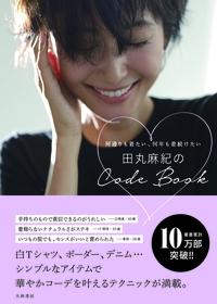 田丸麻紀のCode Book 何通りも着たい、何年も着続けたい
