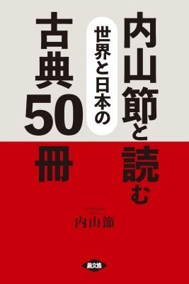 内山節と読む 世界と日本の古典50冊