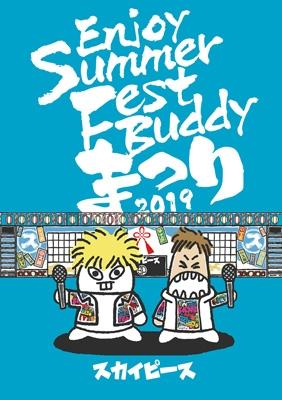 Enjoy Summer Fest Buddy〜まつり〜【完全生産限定盤】