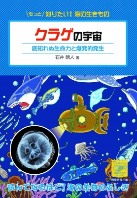 クラゲの宇宙 底知れぬ生命力と爆発的発生 もっと知りたい!海の生きものシリーズ