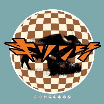 牡牛座ラプソディ【2019 レコードの日 限定盤】(10インチアナログレコード)